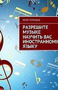 Юлия Полюшко -Разрешите музыке научить Вас иностранному языку