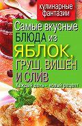 Вера Куликова -Самые вкусные блюда из яблок, груш, вишен и слив. Каждый день – новый рецепт