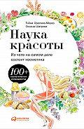 Оксана Шатрова, Тийна Орасмяэ-Медер - Наука красоты. Из чего на самом деле состоит косметика