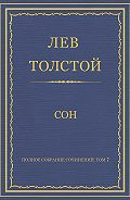 Лев Толстой - Полное собрание сочинений. Том 7. Произведения 1856–1869 гг. Сон