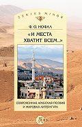 Фарис Османович Нофал -«И места хватит всем…». Современная арабская поэзия и мировая литература