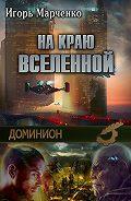 Игорь Марченко - На краю Вселенной