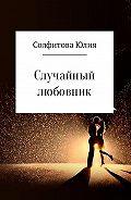 Юлия Солфитова -Случайный любовник