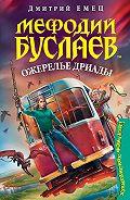 Дмитрий Емец -Ожерелье Дриады