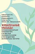 В. А. Курочкин -Жевательные мышцы: морфофункциональная характеристика и возрастные особенности в норме и при воздействии экстремальных факторов
