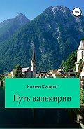 Кирилл Клюев -Путь Валькирии