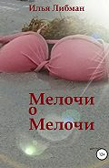 Илья Либман -Мелочи о мелочи