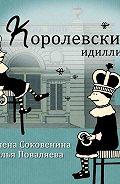 Наталья Поваляева -Королевские идиллии
