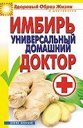 Вера Куликова - Имбирь – универсальный домашний доктор
