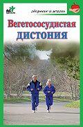 Надежда Покровская - Вегетососудистая дистония