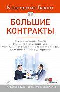 Константин Бакшт - Большие контракты