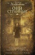 Анастасия Медведева -Они странные