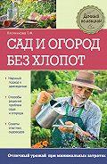 Татьяна Плотникова -Сад и огород без хлопот