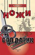 Найля Копейкина - Ножи. Солдатик (сборник)