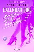 Одри Карлан - Calendar Girl. Никогда не влюбляйся! Февраль