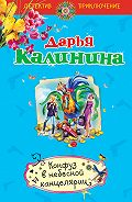 Дарья Калинина -Конфуз в небесной канцелярии