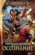Михаил Михеев - Осознание