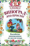 Галина Кизима - Виноград – это просто! Российские виноградники от юга до севера