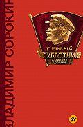 Владимир Сорокин -Первый субботник (сборник)
