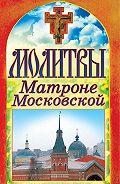 Татьяна Лагутина -Молитвы Матроне Московской