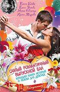 Елена Усачева -Самый романтичный выпускной бал. Большая книга историй о любви для девочек