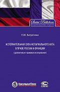 Елена Батухтина -Исполнительная сила нотариального акта в праве России и Франции (сравнительно-правовое исследование)