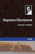 Варлам Шаламов -«Сучья» война
