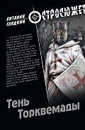 Виталий Гладкий -Тень Торквемады
