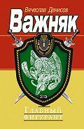 Вячеслав Денисов -Главный фигурант