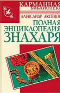 Александр Аксенов - Полная энциклопедия знахаря