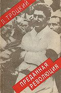 Лев Троцкий -Преданная революция: Что такое СССР и куда он идет?