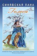 Лана Синявская -Голоса (сборник)