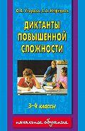 Е. А. Нефёдова - Диктанты повышенной сложности. 3-4 классы