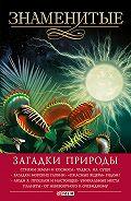 Татьяна Иовлева -Знаменитые загадки природы