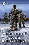 Дмитрий Старицкий -Горец. Имперский рыцарь