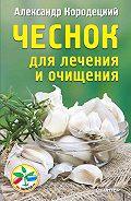 А. В. Кородецкий -Чеснок для лечения и очищения