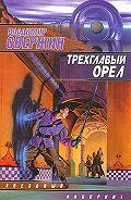 Владимир Свержин -Трехглавый орел