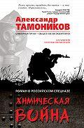 Александр Тамоников -Химическая война