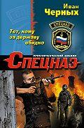 Иван Черных - Тот, кому за державу обидно
