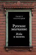 Павел Кузнецов -Русское молчание: изба и камень