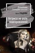 Ирина Градова -Актриса на роль подозреваемой