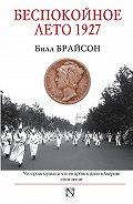 Билл Брайсон -Беспокойное лето 1927