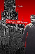 Эдгар Крейс -Спасти Сталина