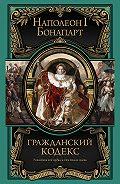 Бонапарт Наполеон -Гражданский кодекс