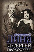 Саймон Моррисон -Лина и Сергей Прокофьевы. История любви