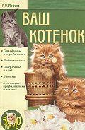 Ирина Иофина - Ваш котенок