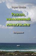 Борис Штейн -Рюкзак, наполненный стихами