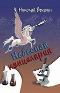 Николай Векшин -Небесная канцелярия (сборник)