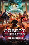 Роберт Шекли -Такие разные миры (сборник)