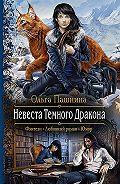 Ольга Пашнина -Невеста Темного Дракона
